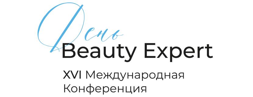 XVI Международная Конференция «День Beauty Expert»